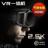 VR眼鏡 vr眼鏡一體機4k虛擬現實游戲機頭戴式3D頭盔hdmi無線2K屏ps4電腦 雙11