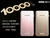【G11 商檢局認證行動電源】10000 雙輸出 2A LED 手機平板均適用 行動電源移動電源電源供應