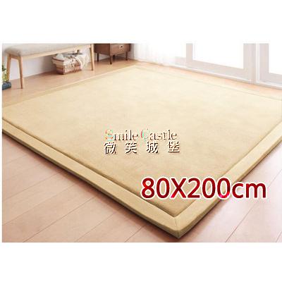 地毯地墊【80X200cm】日式珊瑚絨素色地毯防滑墊榻榻米墊寶寶爬行墊【微笑城堡】