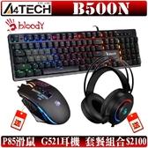 [地瓜球@] 雙飛燕 A4tech Bloody B500N 鍵盤 電競 RGB 薄膜 飛軸 光軸