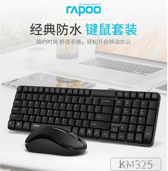 無線鍵盤滑鼠套裝防水鍵鼠套裝台式筆記本電腦輕薄游戲