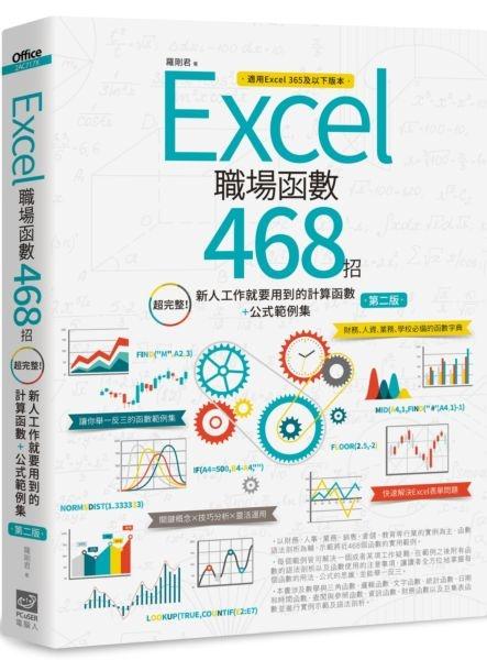 Excel職場函數468招【第二版】:超完整!新人工作就要用到的計算函...【城邦讀書花園】