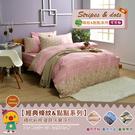 【班尼斯國際名床】【3.5尺單人加大百貨專櫃級床包枕套組】【條紋&點點系列】精梳純棉/寢具