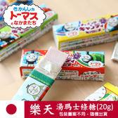 日本 lotte 樂天 湯瑪士條糖 20g 葡萄 軟糖 湯瑪士小火車 THOMAS 進口零食