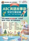 ABC英語故事袋:安徒生童話篇