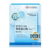 UDR雙專利HA膠原蛋白粉30包【康是美】