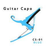 【敦煌樂器】ZUN CS-01 夾式移調夾 天空藍色款