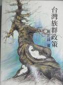 【書寶二手書T1/社會_HMN】台灣族群政策_施正鋒