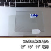 Skin Cover apple蘋果 macboobk mac air pro 15吋 13吋12吋11吋觸控板 防掉漆保護貼