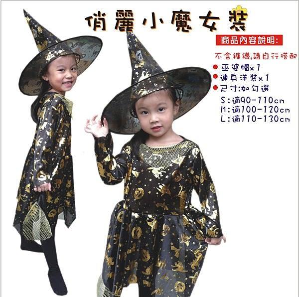 俏麗黑金巫婆裝 萬聖節.聖誕節服裝造型服舞衣表演服道具洋裝禮服