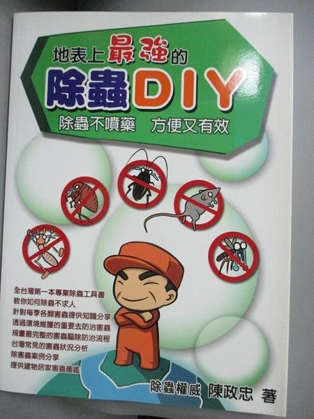 【書寶二手書T1/養生_ZIM】地表最強的除蟲DIY:除蟲不噴藥,方便又有效_陳政忠