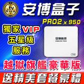 【送豪禮套餐】獨家VIP五星級服務 越獄旗艦豪華版 安博盒子 PRO2 台灣公司貨 電視盒 機上盒
