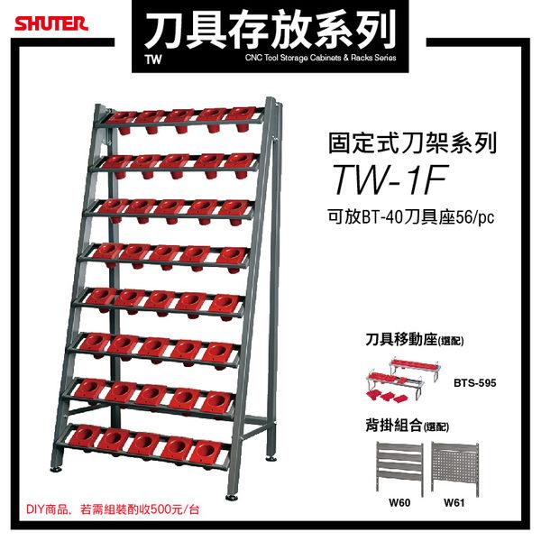 【樹德收納】樹德工具車 TW 刀具存放系列 固定式刀架系列TW-1F專業刀具車/刀具架/刀具庫