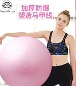 瑜伽球健身球加厚防爆大龍球兒童孕婦專用助產分娩平衡瑜珈球 童趣屋  新品
