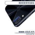 ASUS ZenFone8 Flip ZS672KS 纖維鏡頭保護貼 保護膜 鏡頭貼 鏡頭膜