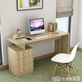 書桌帶抽屜的電腦桌學習桌辦公桌簡約家用簡易桌子臥室台式寫字桌 生活樂事館NMS