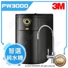 【水達人新機上市】3M PW3000智選...