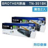 原廠碳粉匣 BROTHER 2黑組合包 TN-351 BK / 351BK /適用 BROTHER L8600CDW/L8850CDW/L9550CDW