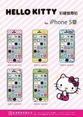 Hello Kitty 三麗鷗正版授權 iphone 5C 單面彩繪螢幕貼 第4代