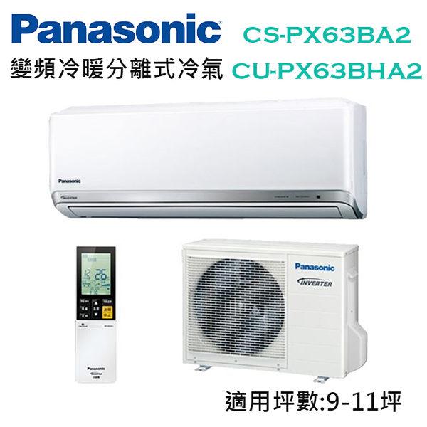 Panasonic國際牌 9-11坪 變頻 冷暖 分離式冷氣 CS-PX63BA2/CU-PX63BHA2