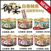 *WANG*[單罐] 御宴 GOEN 《白身鮪魚 湯罐系列 》80g 六種口味可選//部分補貨中