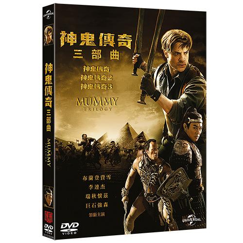 神鬼傳奇三部曲DVD THE MUMMY TRILOGY