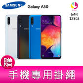 分期0利率 三星 SAMSUNG Galaxy A50 6G/128G 後置三鏡頭智慧型手機 贈『手機專用掛繩*1』