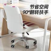 辦公椅電腦椅家用舒適辦公椅現代簡約會議椅懶人弓形升降宿舍靠背椅子LX 雲朵走走