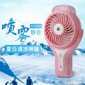 制冷迷你手持噴霧風扇小型便攜式隨身宿舍家用臺式可充電靜音 居樂坊生活館