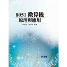 8051微算機原理與應用(精裝本)
