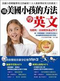 (二手書)用美國小孩的方法學英文:用聽的、看圖解快速記單字!(白金暢銷MP3升級版..