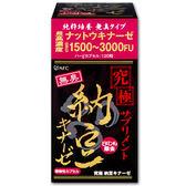 【即期出清2019/3,賣完為止)】AFC宇勝淺山 究極系列 新納豆膠囊食品(120粒/罐)x1