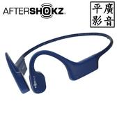 平廣 送袋 AFTERSHOKZ AS700 星空藍色 耳機 內建4GB 音樂播放器 XTRAINERZ 公司貨保固一年