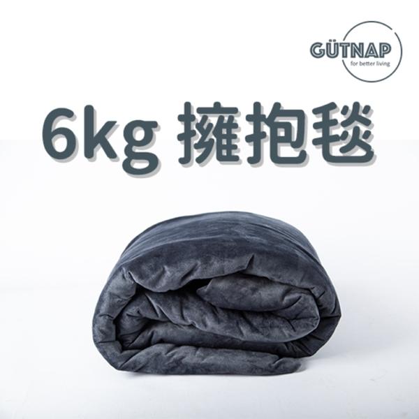 Gütnap 擁抱毯 (6KG)【obis】