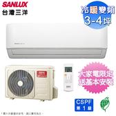SANLUX台灣三洋3~4坪時尚變頻冷暖空調SAE-V22HF+SAC-V22HF~含基本安裝