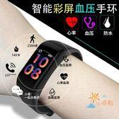 85折免運-智慧手環彩屏智慧手環運動睡眠監測血氧手錶小米3代防水計步