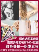 跨年趴踢購果汁海娜紋身膏貼紙男女防水持久仿真韓國半永久刺青模板無痛神器