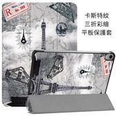 蘋果 iPad Pro 11 12.9 平板皮套 硬殼 三折 卡斯特紋 彩繪 塗鴉 休眠 支架 磁吸 防摔 防刮 平板保護套