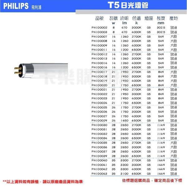(40入)PHILIPS飛利浦 TL5 28W / 830 3000K 燈泡色 三波長T5日光燈管 歐洲製_PH100031
