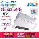 《阿拉斯加》浴室暖風乾燥機 968SKN (碳素燈管加熱-線控面板) 遠紅外線暖風乾燥機/ 220V