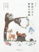 可愛物語動物刺繡圖案作品集