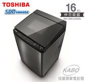 【佳麗寶】含運送安裝(TOSHIBA)16KG神奇鍍膜超變頻洗衣機AW-DMG16WAG