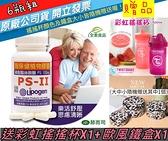 【4107321】六瓶團購-赫而司-以色列(智保健)PS-II植物膠囊(60顆/罐)