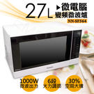 超下殺【國際牌Panasonic】27公升微電腦變頻微波爐 NN-SF564