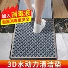 自動清潔地墊進門吸水消毒腳墊子擦鞋底入戶神器門口入門除塵門墊 「限時免運」