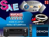 盛昱音響 #日本 DENON AVR-X6400H 環繞擴大機【實售挑戰網路最低價│再優惠$$$$+送好禮】現貨可自取