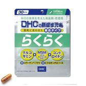 DHC新健步元素 ◆86小舖 ◆