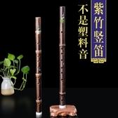 紫竹6孔直豎笛子樂器中小學生成人兒童初學者六孔零基礎入門哨笛 aj6465【花貓女王】