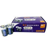 歌林 碳鋅2號綠能電池(2入)【愛買】