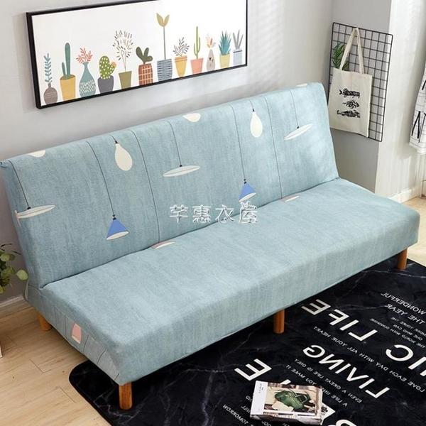 折疊無扶手沙發床套子全包彈力卍能沙發套全蓋沙發墊沙發罩沙發巾  快速出貨